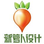 广东佛山设计师新萝卜设计