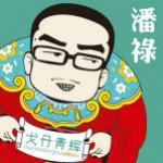 福建福州设计师戈丹青辉包装设计