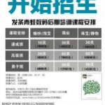 浙江杭州设计师发条青蛙培训