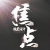 广东中山设计师vivienjiao