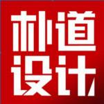广东珠海设计师朴道品牌设计