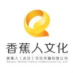湖北武汉设计师香蕉人文化
