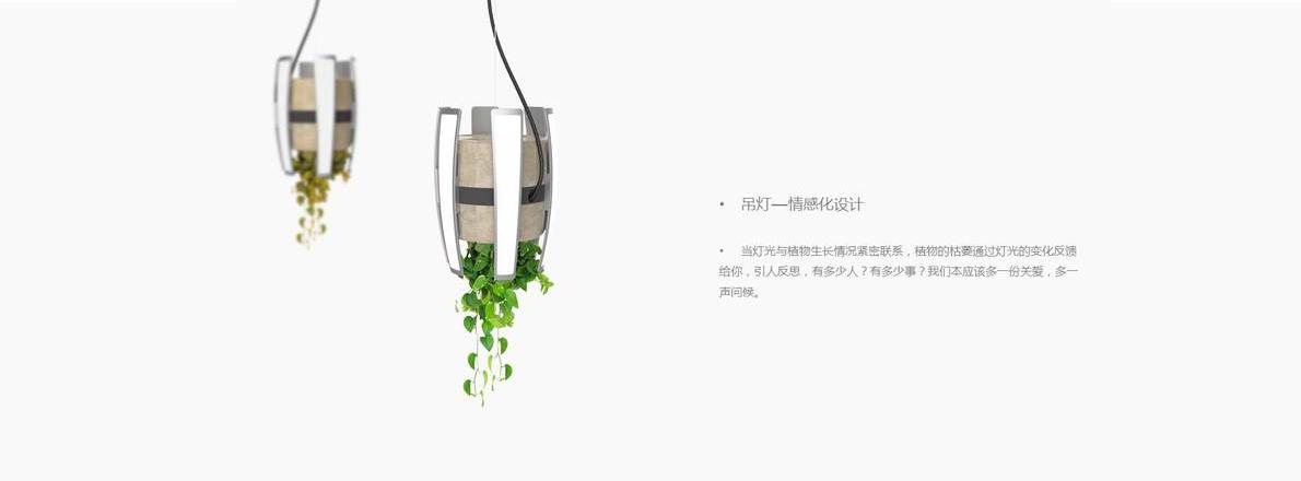 吊灯—情感化设计