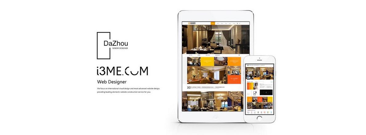 室内设计网站设计