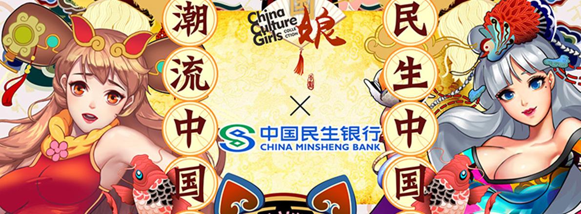 中国娘 x 民生银行,中国的银行卡_设区网