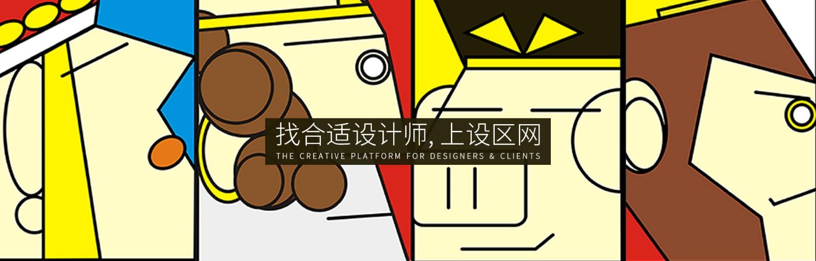 自始至终追 求品牌设计的高端品质 座右铭:用设计记录生活 设区网个人