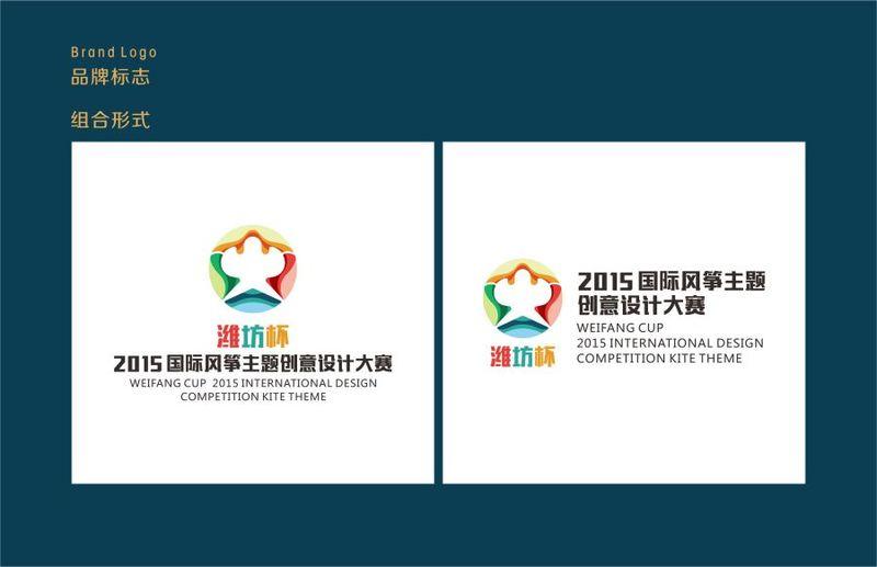 首届潍坊杯 2015国际风筝创新设计大赛