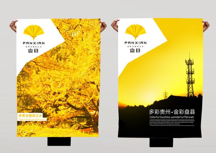盘县城市形象设计