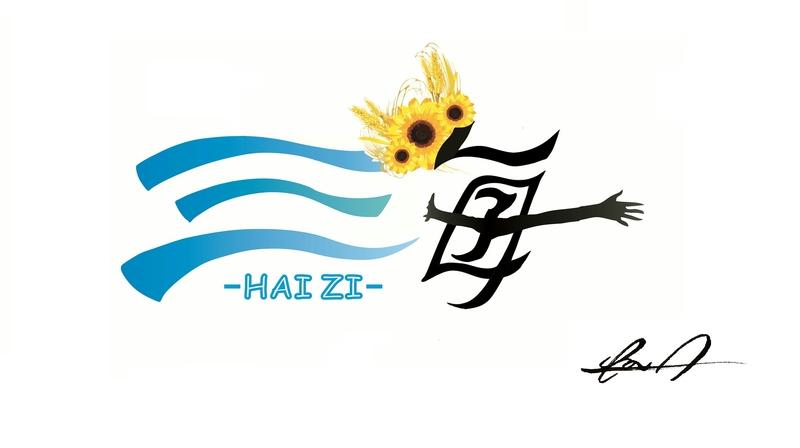 36款创意英文字体logo设计_设计分享