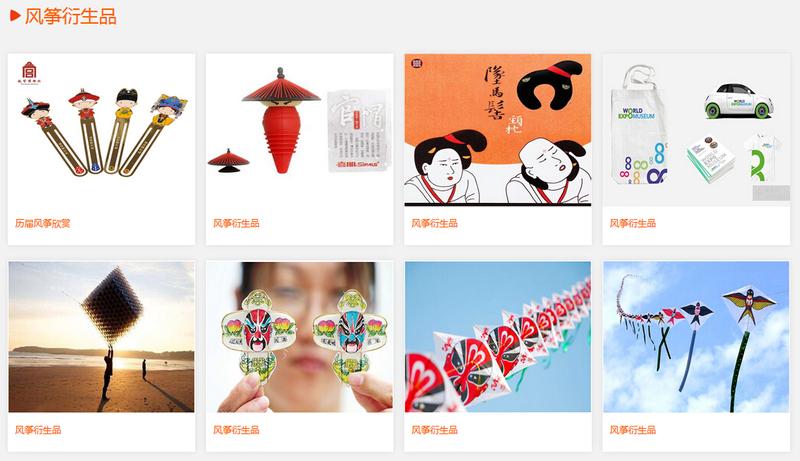 让设计飞起来--2015潍坊杯国际风筝主题创意设计大赛图片