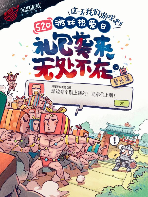 网易游戏活动宣传海报