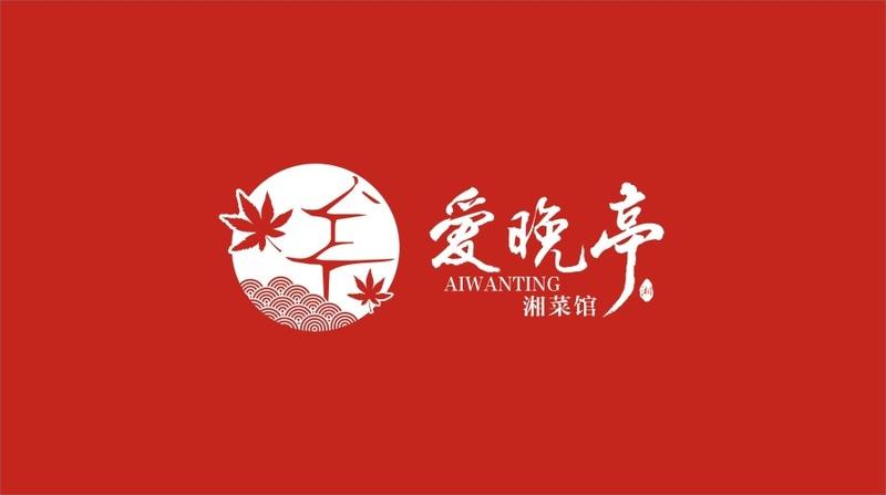 爱晚亭湘菜馆logo设计