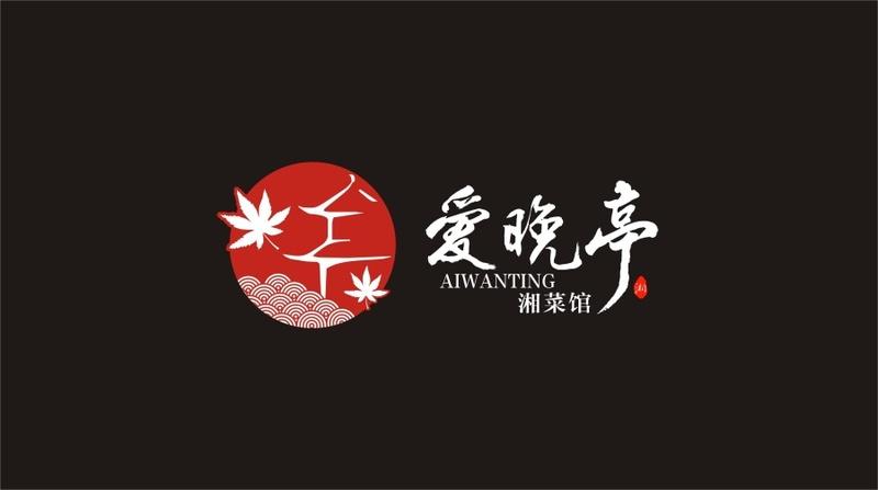 湘菜馆logo设计 爱晚亭湘菜馆logo设计