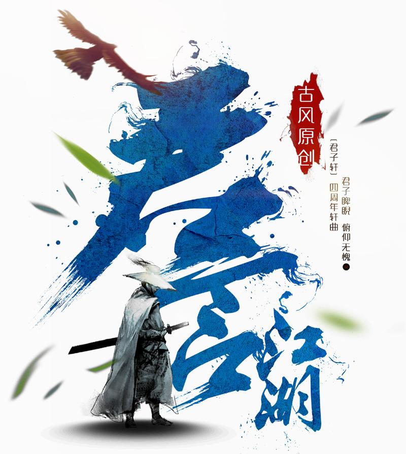 yy社团周年庆做的歌曲海报