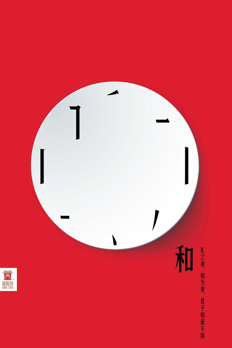 """堂悦坊第二届""""新中式美学海报设计优秀奖"""