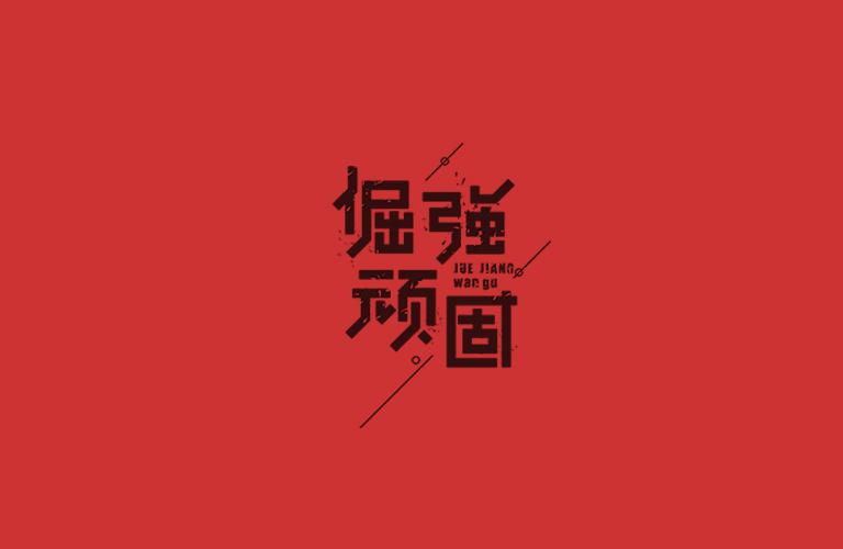 秋刀鱼字体设计 三