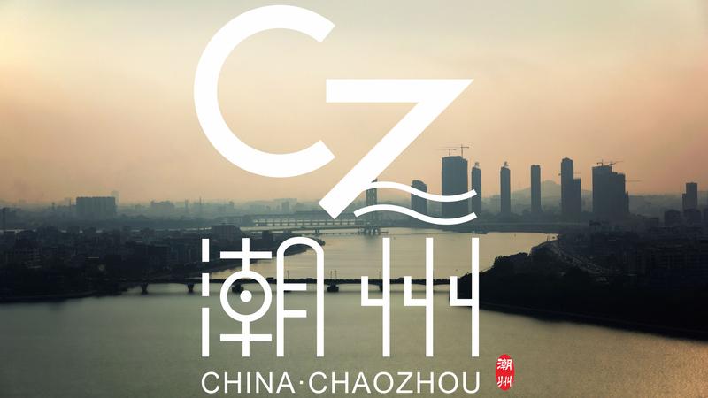 本方案用拼音字母C、Z分别是潮州二字拼音字母的首写,既是对中国的汉语拼音传承,也是国际英语的传播。 韩江是潮州市的母亲河,流经潮州主城区约3公里,北段江面较为宽阔,中国四大古桥之广济桥(俗称:浮桥、湘子桥)横卧于韩江中段,连接古城与东岸的交通,自古以来是闽粤两省的交通枢纽,两省往来陆路的必经之地。C用青色,代表着笔架山,Z上半部分用红色,代表着潮州的网红桥湘子桥,Z下半部分用蓝色波浪,代表着滔滔韩江水,悠悠潮文化。表达了长风破浪会有时,直挂云帆济沧海。的潮人精神 。 不管是南国