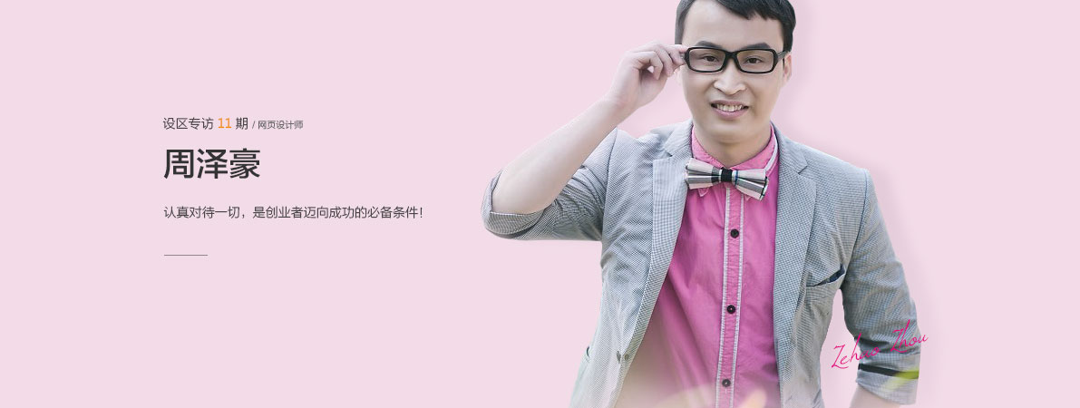 个人荣誉:中国网页设计师联盟设计指导师及设计指导师认证,uehtml