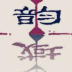广东深圳设计师方物语文化