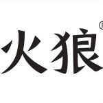 广东深圳设计师深圳火狼设计公司