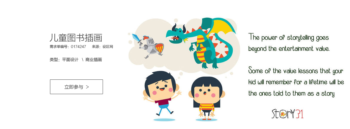 儿童图书插画